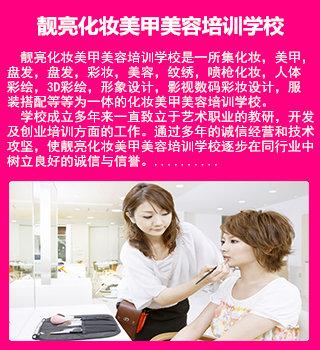 學校介紹-佛山禪城化妝美甲美容培訓學校